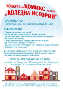 "Конкурс за комикс ""Коледна история"""